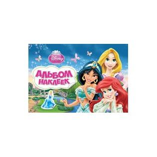 Купить Disney. Принцесса. Альбом наклеек