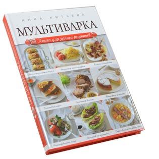 Купить Мультиварка. Книга для записи рецептов