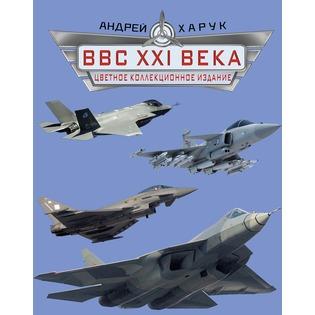 Купить ВВС XXI века. Цветное коллекционное издание