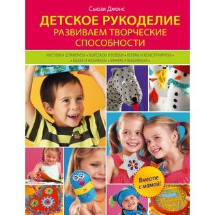 Купить Детское рукоделие. Развиваем творческие способности