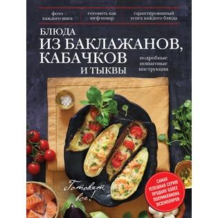 Купить Блюда из баклажанов, кабачков и тыквы
