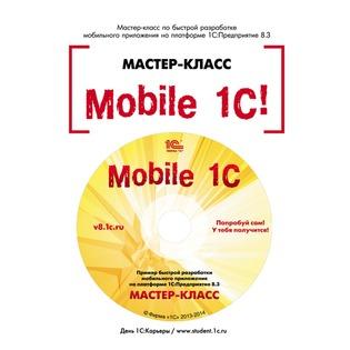 """Купить Mobile 1С. Пример быстрой разработки мобильного приложения на платформе """"1С:Предприятие 8.3"""". Мастер-класс. Версия 1"""