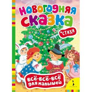 Купить Новогодняя сказка