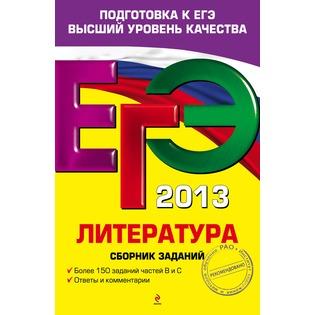 Купить ЕГЭ-2013. Литература. Сборник заданий