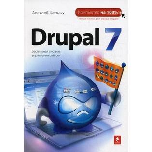 Купить Drupal 7