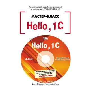 """Купить Hello, 1C. Пример быстрой разработки приложений на платформе """"1С:Предприятие 8.3"""". Мастер-класс (+CD)"""