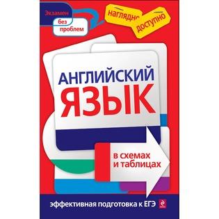 Купить Английский язык в схемах и таблицах