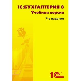 Купить 1С:Бухгалтерия 8. Учебная версия (+CD)