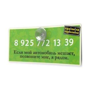 Купить Автомобильная карточка Правила парковки, зеленая