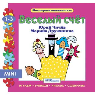 Купить Книжка-пазл Step Puzzle Веселый счет
