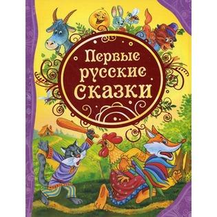 Купить Первые русские сказки