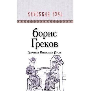 Купить Грозная Киевская Русь