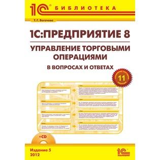 Купить 1С: Предприятие 8. Управление торговыми операциями в вопросах и ответах (+CD)