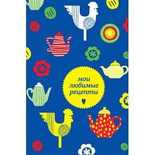Купить Мои любимые рецепты. Книга для записи рецептов. Чайники и петушки