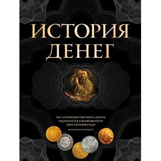 Купить История денег