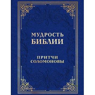 Купить Мудрость Библии. Притчи Соломоновы