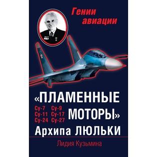 Купить «Пламенные моторы» Архипа Люльки