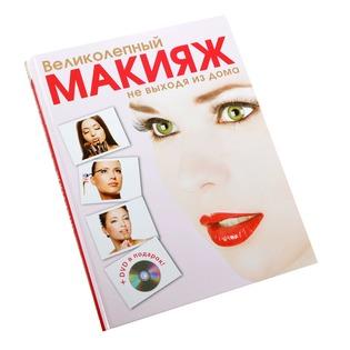 Купить Великолепный макияж не выходя из дома (+DVD)