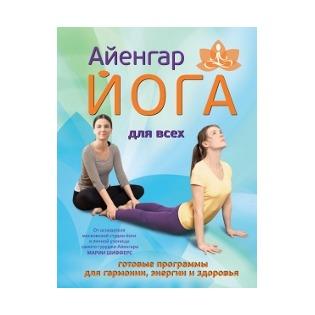Купить Айенгар-йога для всех