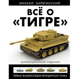 Купить Все о «Тигре». Первая энциклопедия легендарного танка