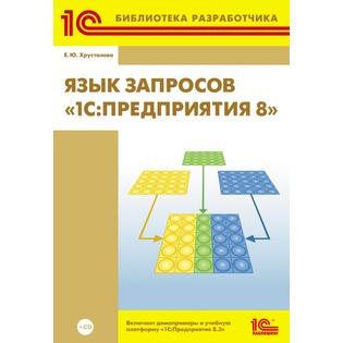 Купить Язык запросов «1С:Предприятия 8» (+CD)