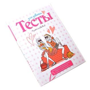 Купить Тесты для девочек