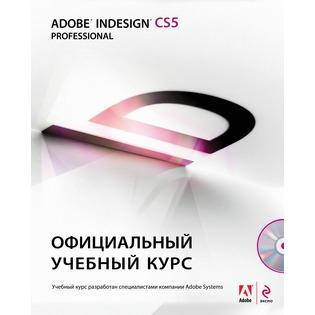 Купить Adobe InDesign CS5. Официальный учебный курс (+CD)