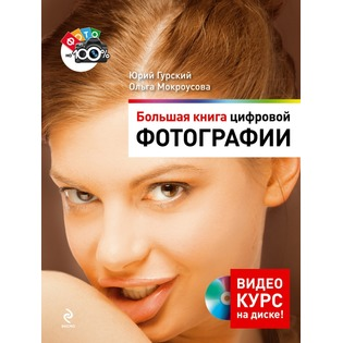 Купить Большая книга цифровой фотографии (+DVD)