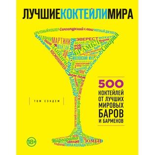 Купить Лучшие коктейли мира