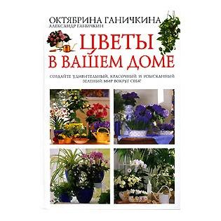 Купить Цветы в вашем доме