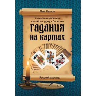 Купить Гадания на картах. Русский расклад