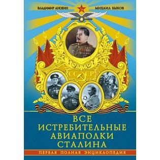 Купить Все истребительные авиаполки Сталина. Первая полная энциклопедия