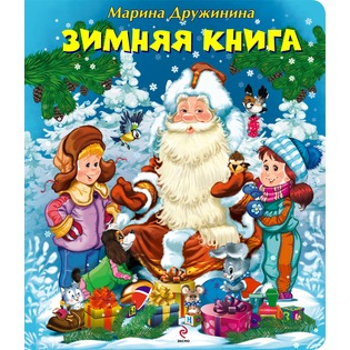 Купить Зимняя книга