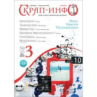 Купить Скрап-Инфо № 3/2013