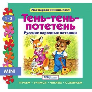 Купить Книжка-пазл Step Puzzle Тень-тень-потетень