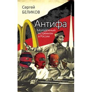 Купить Антифа. Молодежный экстремизм в России