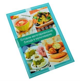 Купить Готовим вегетарианские блюда в мультиварке