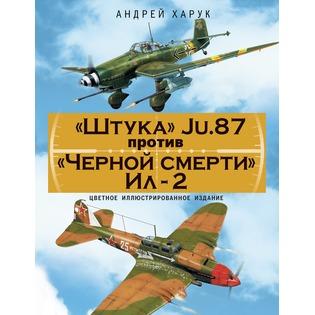 Купить «Штука» Ju.87 против «Черной смерти» Ил-2. Цветное иллюстрированное издание