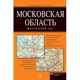 Купить Московская область. Автомобильный атлас