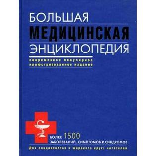 Купить Большая медицинская энциклопедия