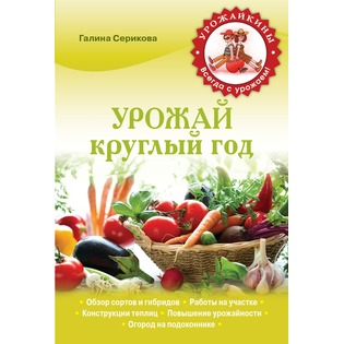 Купить Урожай круглый год