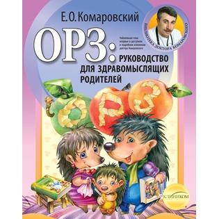 Купить ОРЗ. Руководство для здравомыслящих родителей