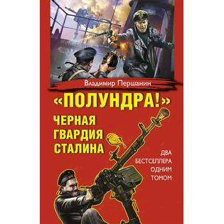 """Купить """"Полундра!"""" Черная гвардия Сталина"""