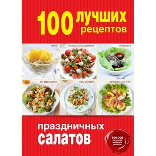 Купить 100 лучших рецептов праздничных салатов