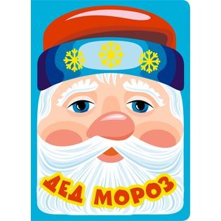 Купить Дед Мороз. Пушистая книжка