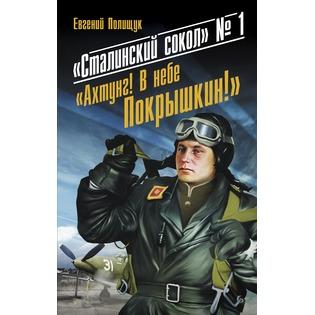 Купить «Сталинский сокол» № 1. «Ахтунг! В небе Покрышкин!»