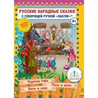 Купить Сказки русские народные для говорящей ручки Знаток ZP40048