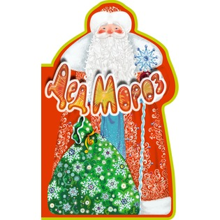 Купить Дед Мороз. Книга под елку