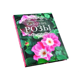 Купить Садовые розы. Большая энциклопедия