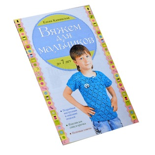 Купить Вяжем для мальчиков до 7 лет